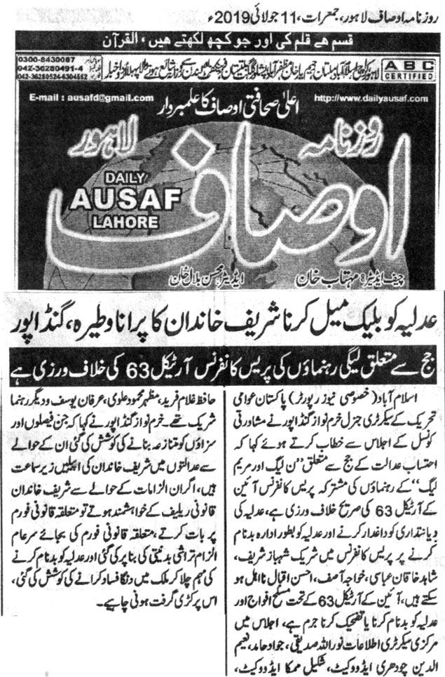 بـمنظّمة منهاج القرآن العالمية Minhaj-ul-Quran  Print Media Coverage طباعة التغطية الإعلامية DAILY AUSAF BACK PAGE