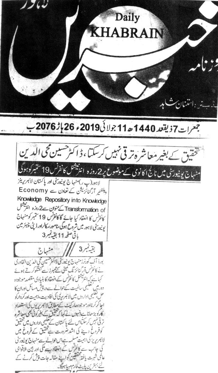 بـمنظّمة منهاج القرآن العالمية Minhaj-ul-Quran  Print Media Coverage طباعة التغطية الإعلامية DAILY KHABRAIN CITY PAGE