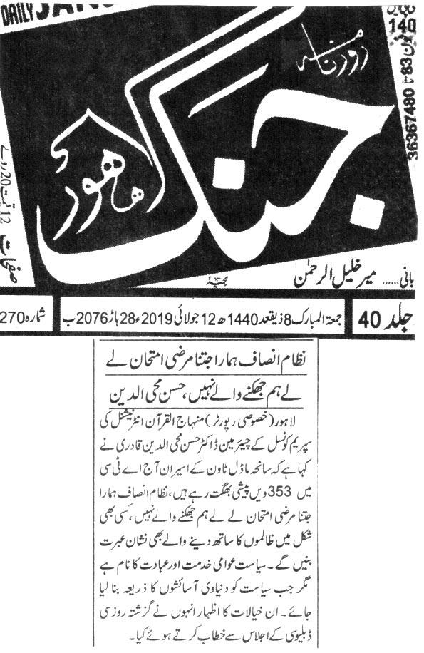 بـمنظّمة منهاج القرآن العالمية Minhaj-ul-Quran  Print Media Coverage طباعة التغطية الإعلامية DAILY JANG BACK PAGE