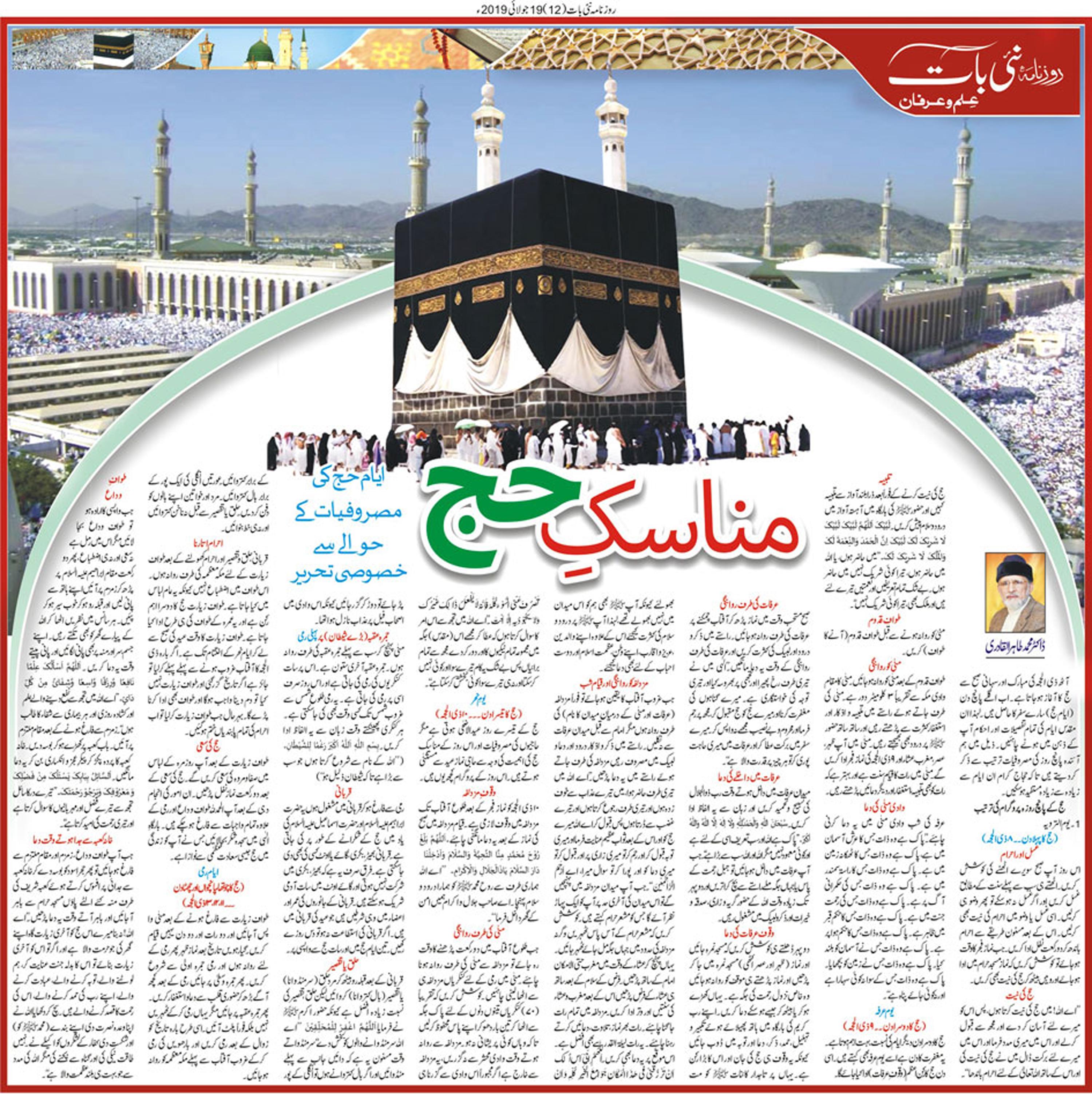 Pakistan Awami Tehreek  Print Media Coverage DAILY NAI BAAT