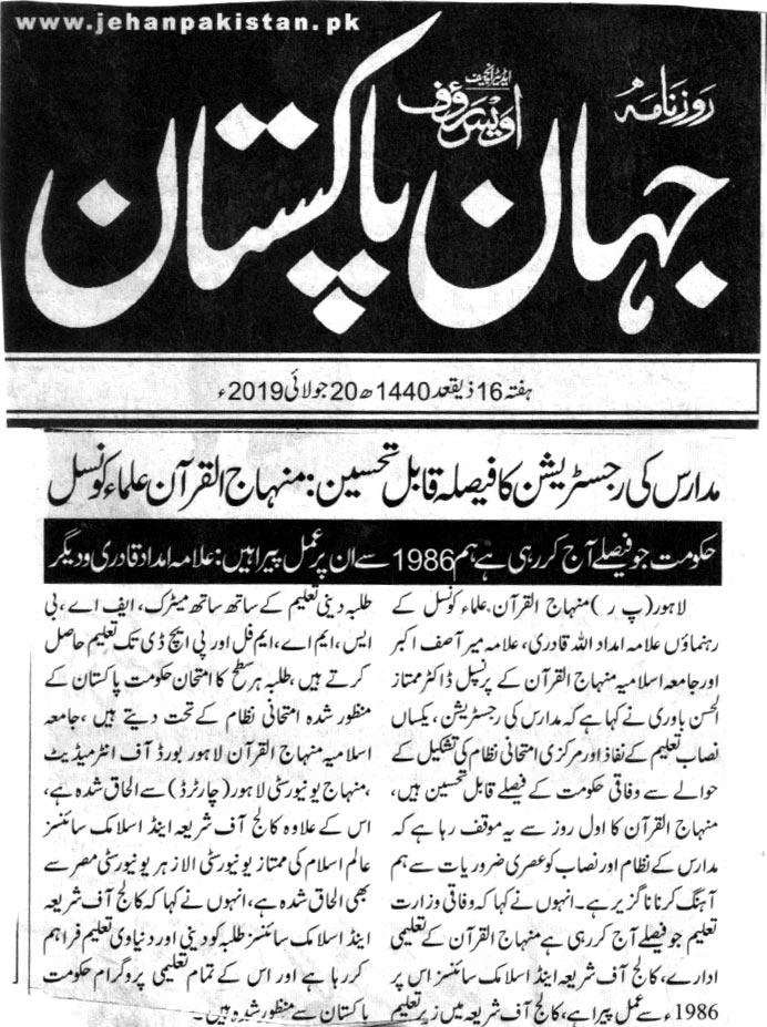 تحریک منہاج القرآن Minhaj-ul-Quran  Print Media Coverage پرنٹ میڈیا کوریج DAILY JAHAN E PAKISTAN PAGE 3