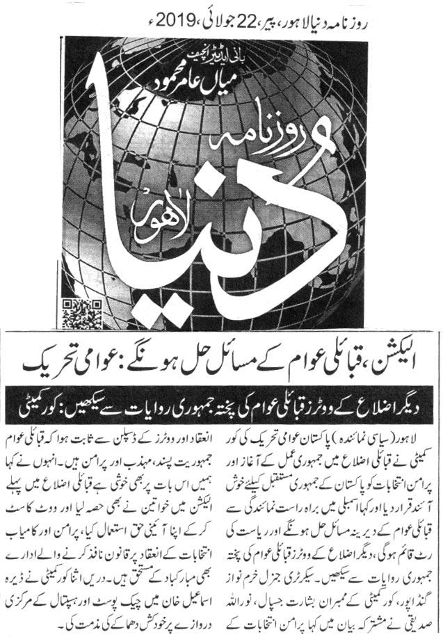 Minhaj-ul-Quran  Print Media Coverage DAILY DUNYA CITY PAGE
