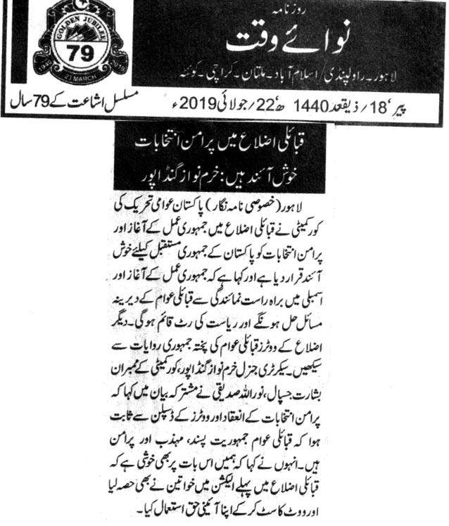 Minhaj-ul-Quran  Print Media CoverageDAILY NAWA E WAQAT CITY PAGE