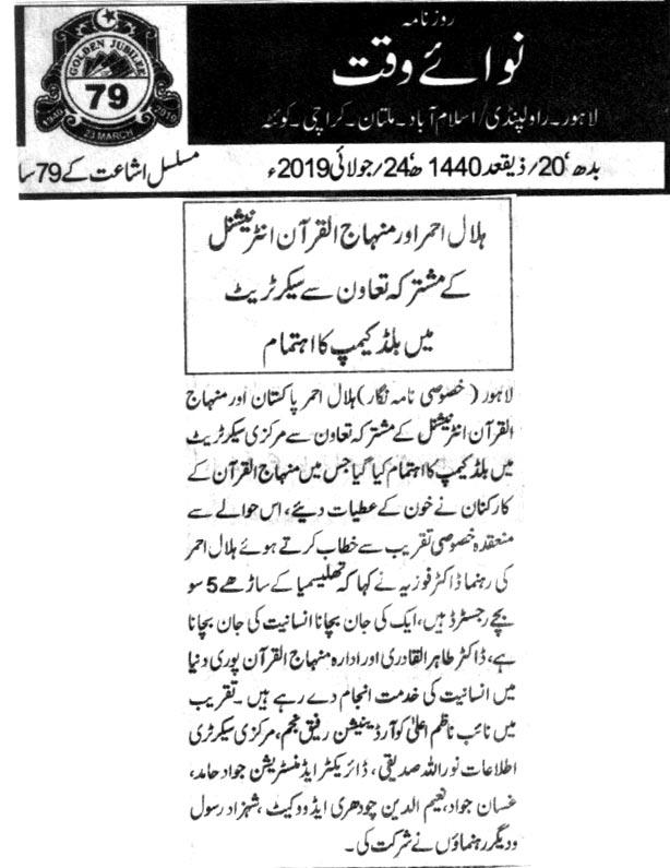 تحریک منہاج القرآن Minhaj-ul-Quran  Print Media Coverage پرنٹ میڈیا کوریج DAILY NAWA E WAQAT PAGE 2