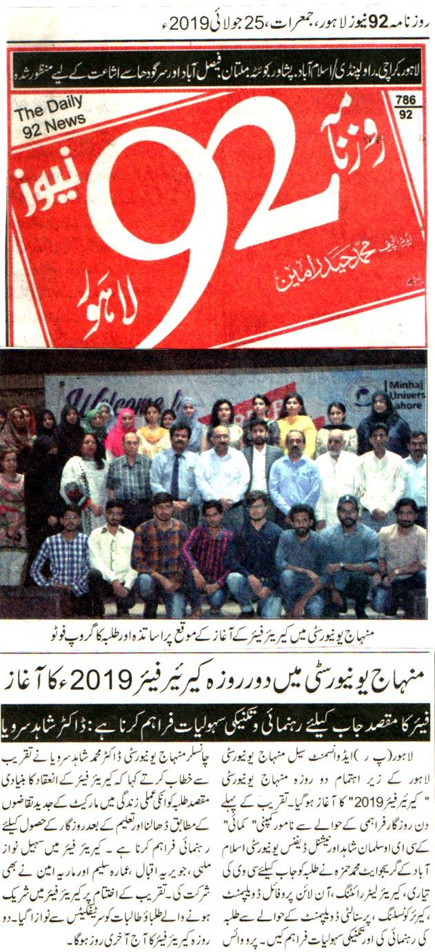 تحریک منہاج القرآن Minhaj-ul-Quran  Print Media Coverage پرنٹ میڈیا کوریج DAILY 92 PAGE 3