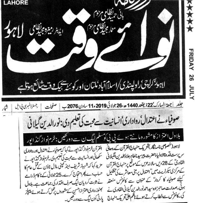Minhaj-ul-Quran  Print Media Coverage DAILY NAWA E WAQAT BAKC PAGE