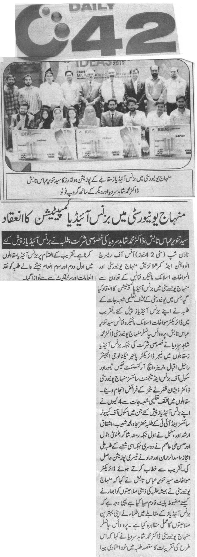 Mustafavi Student Movement Print Media Coverage DAILY CITY 42 PAGE