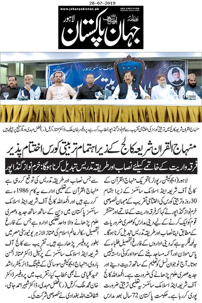 تحریک منہاج القرآن Minhaj-ul-Quran  Print Media Coverage پرنٹ میڈیا کوریج DAILY JAHAN E PAKISTAN BACK PAGE