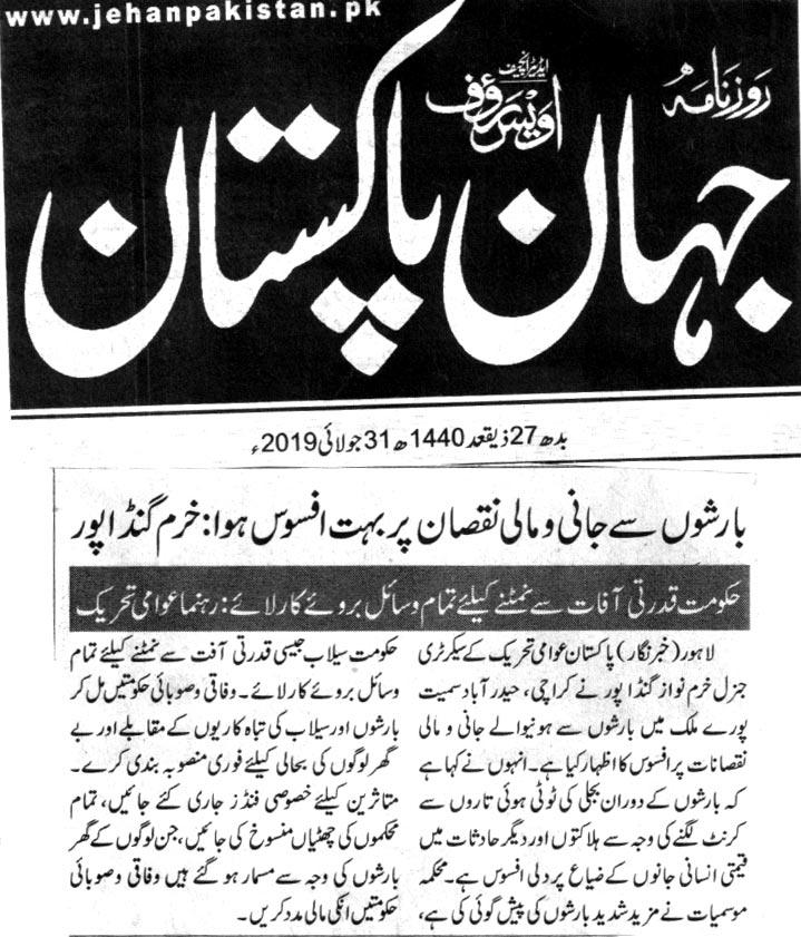 Pakistan Awami Tehreek  Print Media Coverage DAILY JAHAN E PAKITSAN CITY PAGE