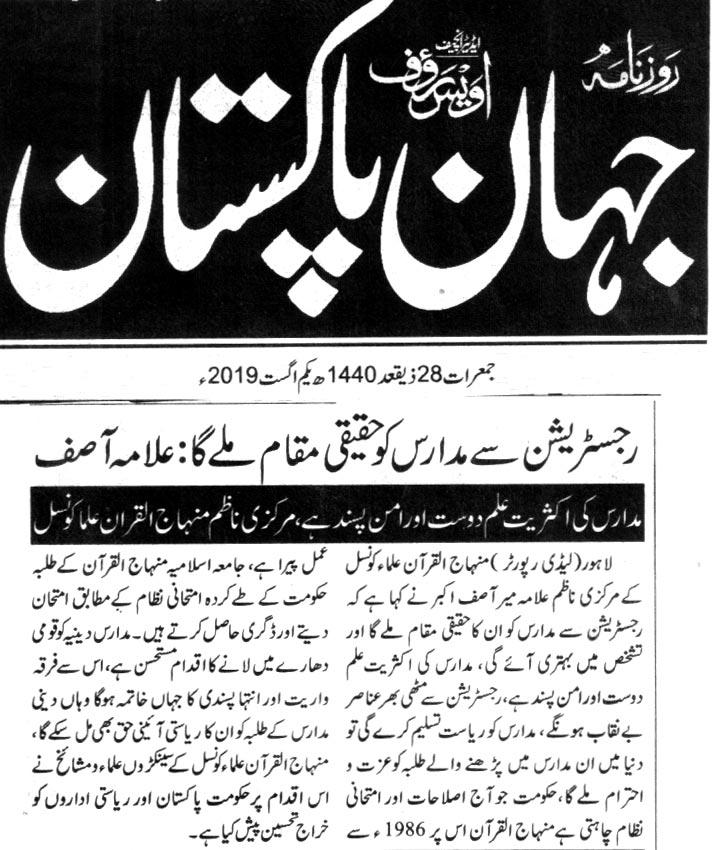 Pakistan Awami Tehreek  Print Media Coverage DAILY JAHAN E PAKISTAN CITY PAGE
