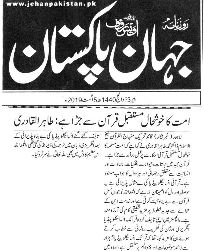 Mustafavi Student Movement Print Media Coverage DAILY JAHAN  E PAKISTNA BACK PAGE