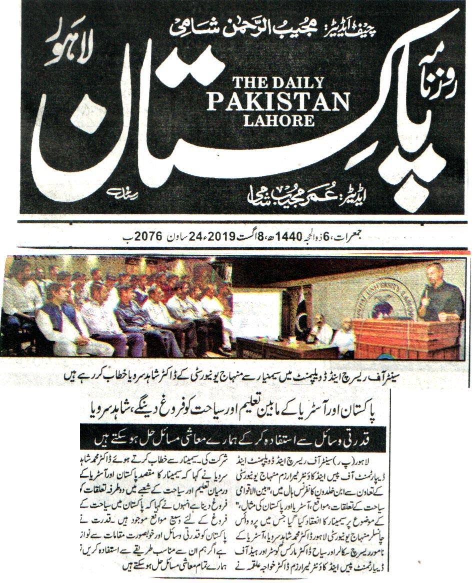 Pakistan Awami Tehreek  Print Media Coverage DALIY JAHAN E PAKISTAN CITY PAGE