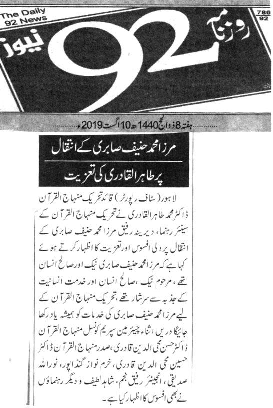 بـمنظّمة منهاج القرآن العالمية Minhaj-ul-Quran  Print Media Coverage طباعة التغطية الإعلامية DAILY 92 PAGE 2