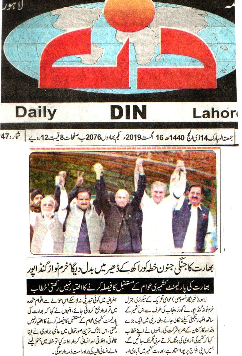 Pakistan Awami Tehreek Print Media CoverageDAILY DIN BACK PAGE