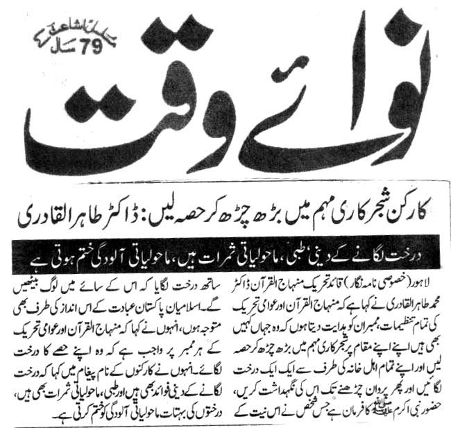 Pakistan Awami Tehreek Print Media CoverageDAILY NAWA E WAQAT BACK PAGE