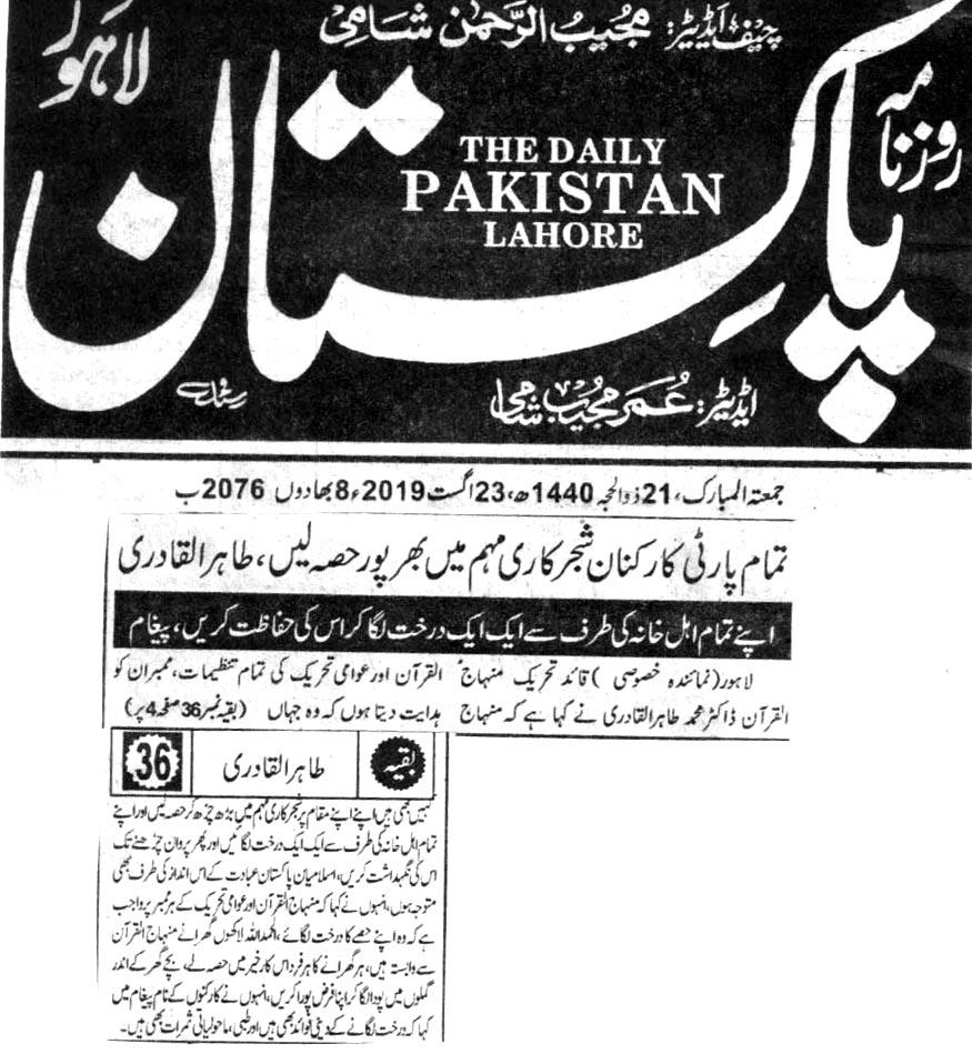 Minhaj-ul-Quran  Print Media Coverage DAILY PAKISTAN BACK PAGE