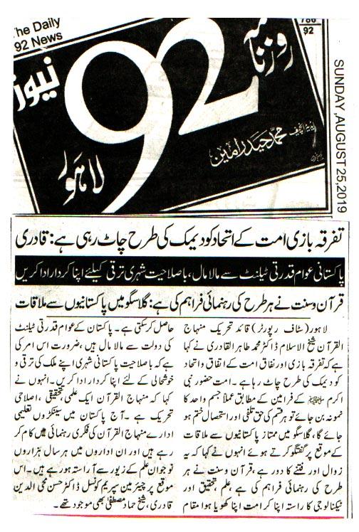 Pakistan Awami Tehreek Print Media CoverageDAILY 92 BACK PAGE