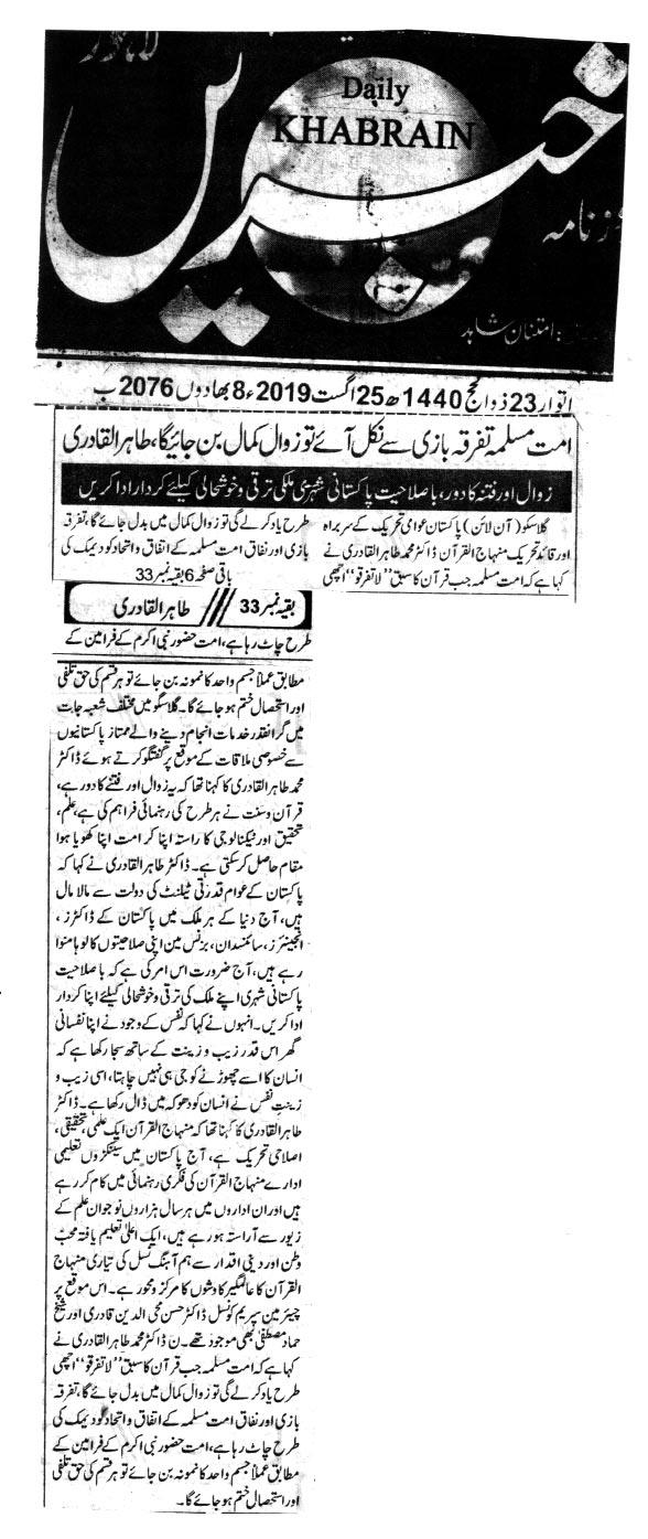 تحریک منہاج القرآن Minhaj-ul-Quran  Print Media Coverage پرنٹ میڈیا کوریج DAILY Khbrain BACK PAGE