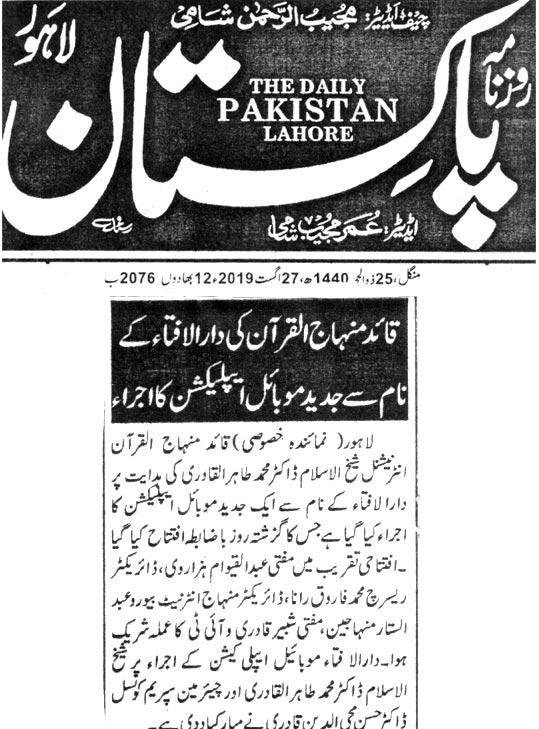 Minhaj-ul-Quran  Print Media CoverageDAILY PAKITSAN BACK PAGE