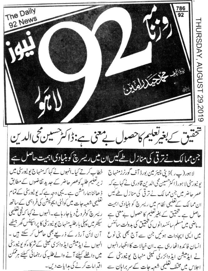 Minhaj-ul-Quran  Print Media CoverageDAILY 92 PAGE 3