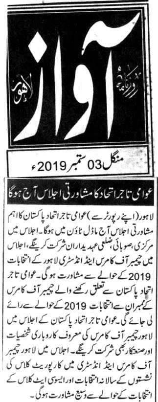 Pakistan Awami Tehreek Print Media CoverageDAILY AWAZ PAGE 2