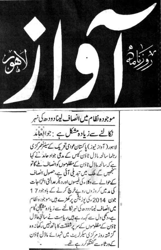 Pakistan Awami Tehreek Print Media CoverageDAILY AWAZ CITY PAGE