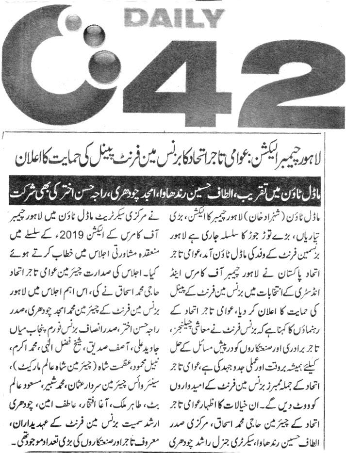 Minhaj-ul-Quran  Print Media CoverageDAILY CITY 42 CITY PAGE