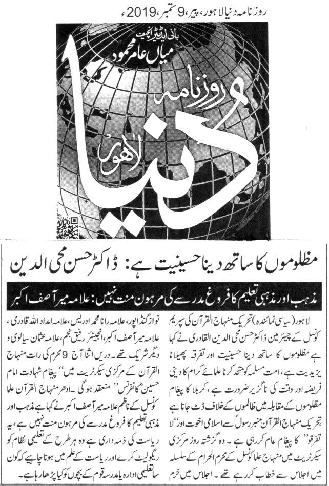 Pakistan Awami Tehreek Print Media CoverageDAILY DUNYA BACK PAGE