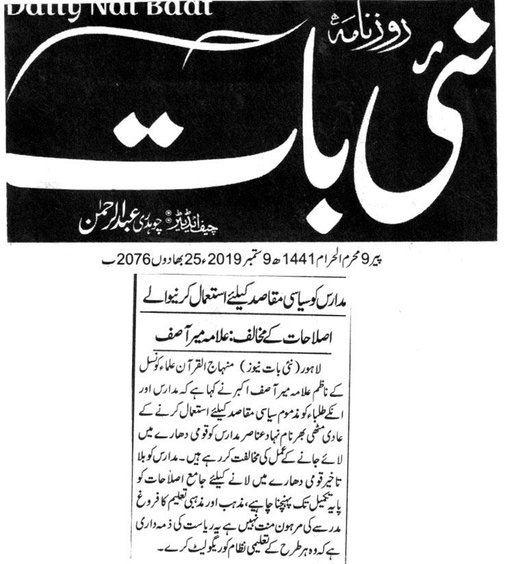 Pakistan Awami Tehreek Print Media CoverageDAILY NAI BAAT CITY PAGE