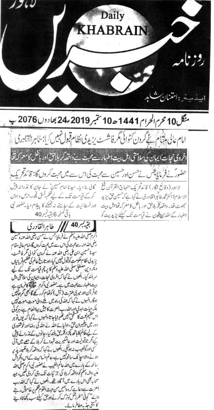 Minhaj-ul-Quran  Print Media CoverageDAILY KHABRAIN BACK PAGE