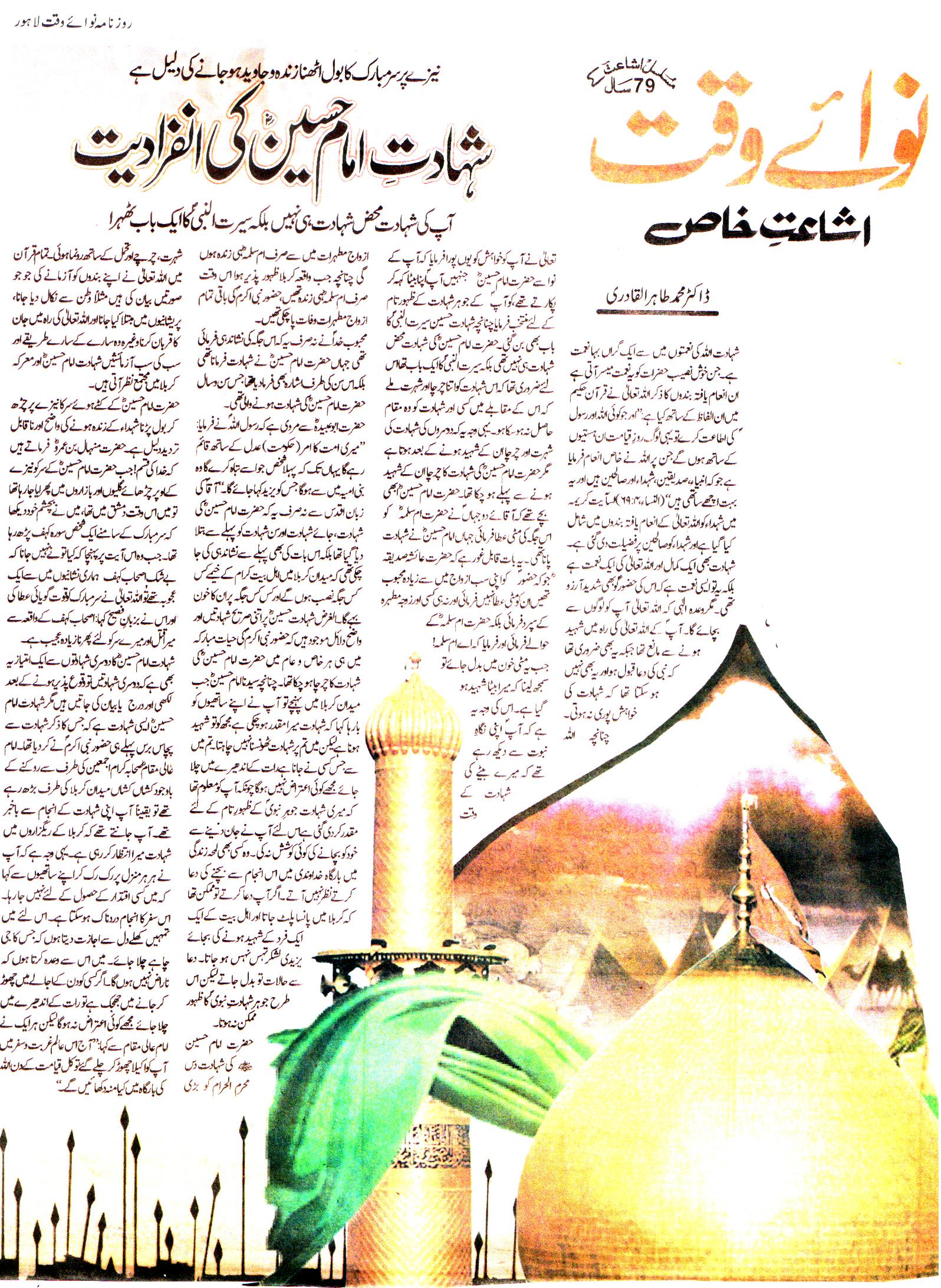 Minhaj-ul-Quran  Print Media CoverageDIALY NAWA E WAQAT EDITION