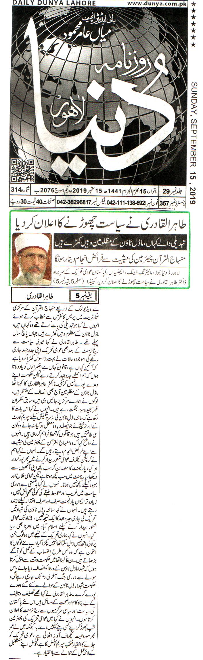 Minhaj-ul-Quran  Print Media CoverageDAILY DUNY FRONT PAGE