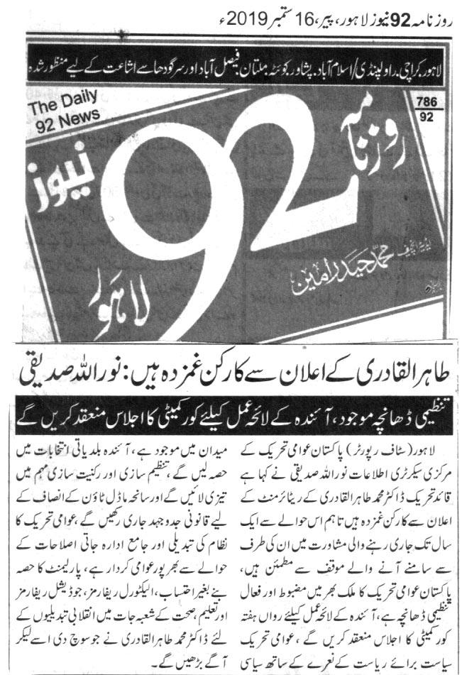 Pakistan Awami Tehreek Print Media CoverageDAILY 92 CITY PAGE