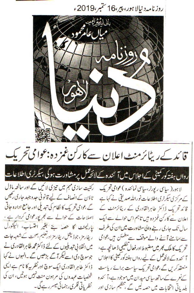 Pakistan Awami Tehreek Print Media CoverageDAILY DUNYA CITY PAGE