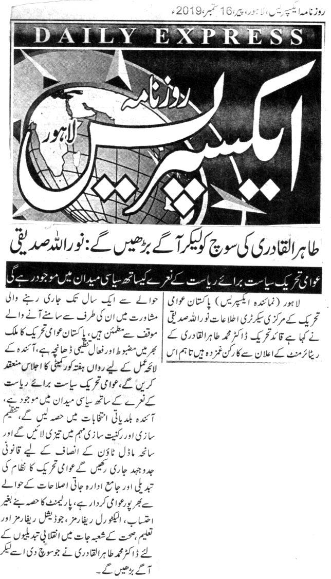 Pakistan Awami Tehreek Print Media CoverageDAILY EXPRESS PAGE 2