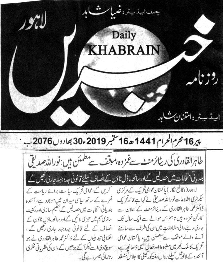 Pakistan Awami Tehreek Print Media CoverageDAILY KHABRAIN CITY PAGE