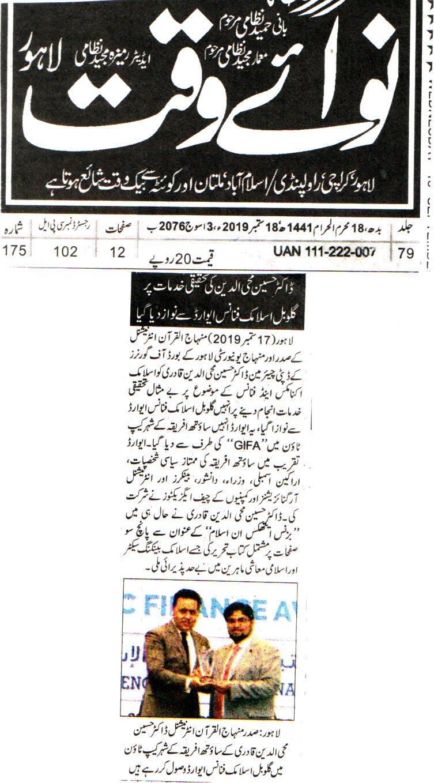 Pakistan Awami Tehreek Print Media CoverageDAILY NAWA E WAQAT CITY PAGE