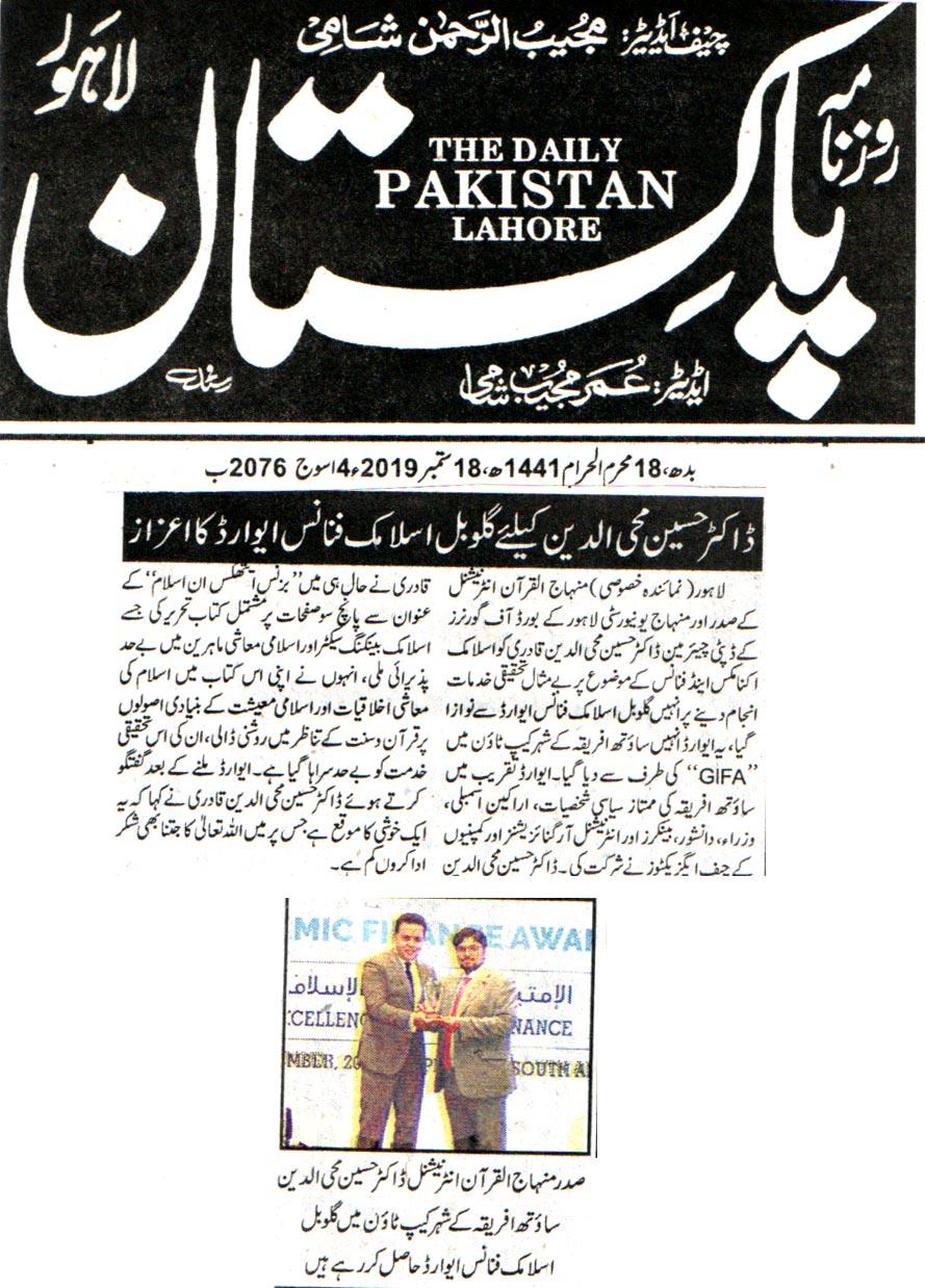 Pakistan Awami Tehreek Print Media CoverageDAILY PAKISTAN CITY PAGE