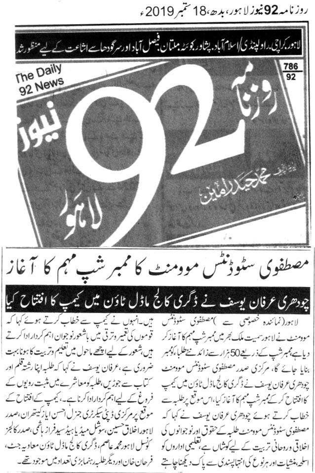Pakistan Awami Tehreek Print Media CoverageDAILY 92 PAGE 2
