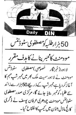 Pakistan Awami Tehreek Print Media CoverageDAILY DIN PAGE 2