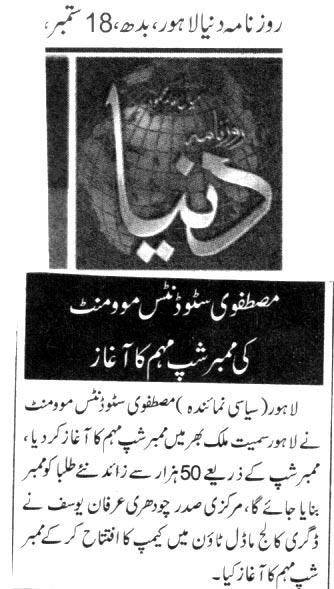 Pakistan Awami Tehreek  Print Media Coverage DAILY DUNY PAGE 2
