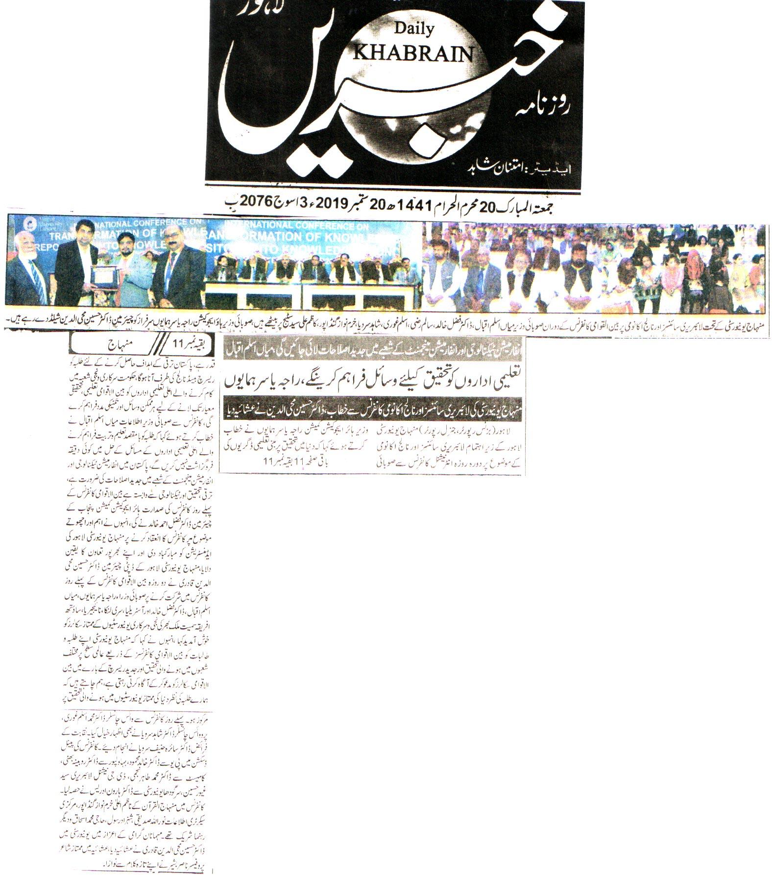 Pakistan Awami Tehreek Print Media CoverageDAILY KHABRAIN BACK PAGE