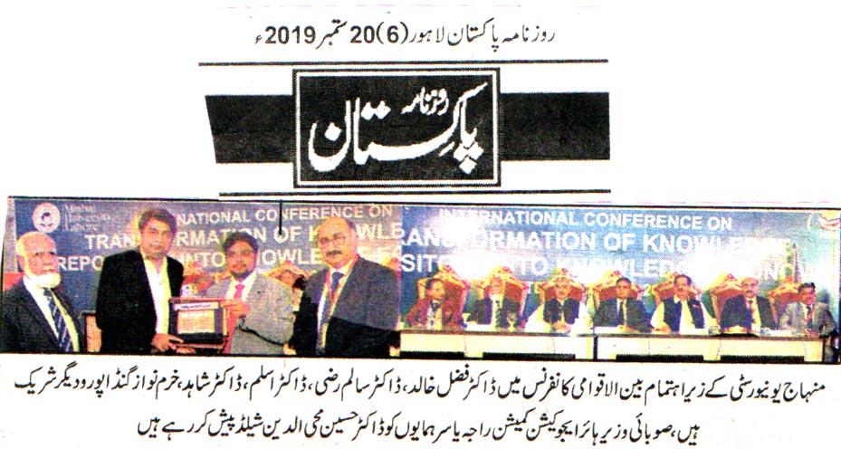 Pakistan Awami Tehreek Print Media CoverageDAILY PAKISTAN BACK PAGE