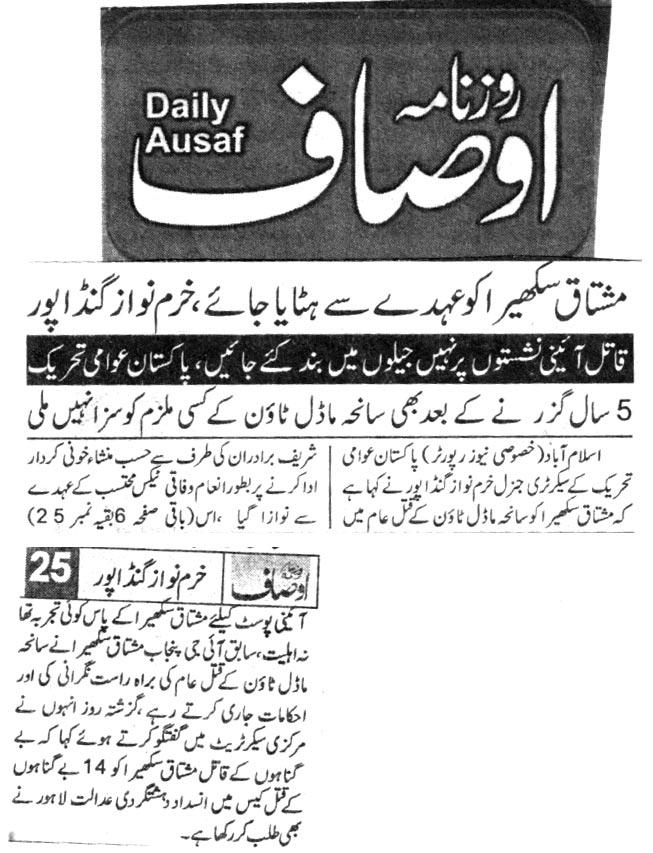 Pakistan Awami Tehreek Print Media CoverageDAILY AUSAF CITY PAGE