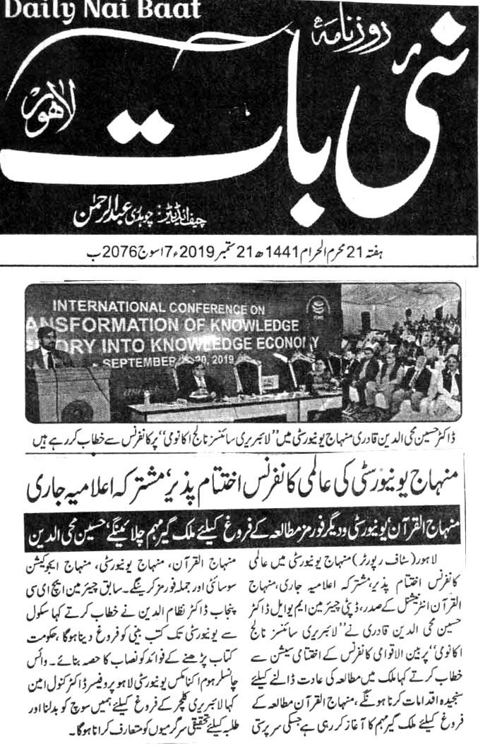 تحریک منہاج القرآن Minhaj-ul-Quran  Print Media Coverage پرنٹ میڈیا کوریج DAILY NAI BAAT BACK PAGE