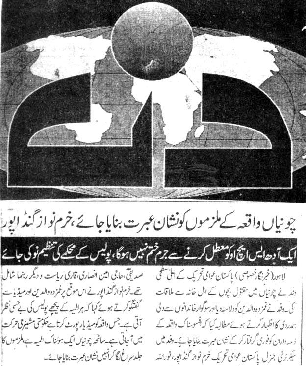 تحریک منہاج القرآن Minhaj-ul-Quran  Print Media Coverage پرنٹ میڈیا کوریج DAILY DIN BACK PAGE