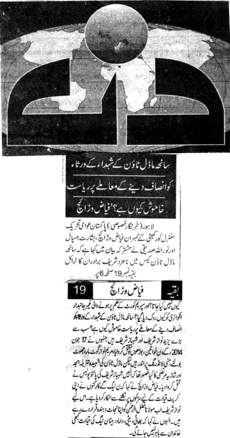 تحریک منہاج القرآن Pakistan Awami Tehreek  Print Media Coverage پرنٹ میڈیا کوریج DAILY DIN PAGE 2