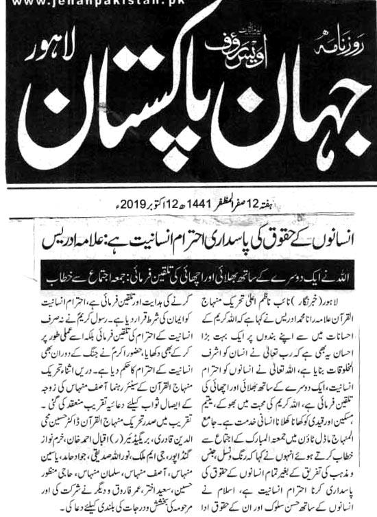 تحریک منہاج القرآن Pakistan Awami Tehreek  Print Media Coverage پرنٹ میڈیا کوریج DAILY JAHAN E PAKISTAN CITY PAGE
