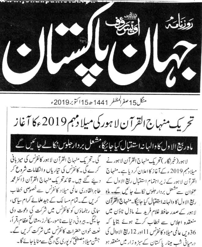 Minhaj-ul-Quran  Print Media CoverageDAILY JAHAN E PAKISTAN CITY PAGE