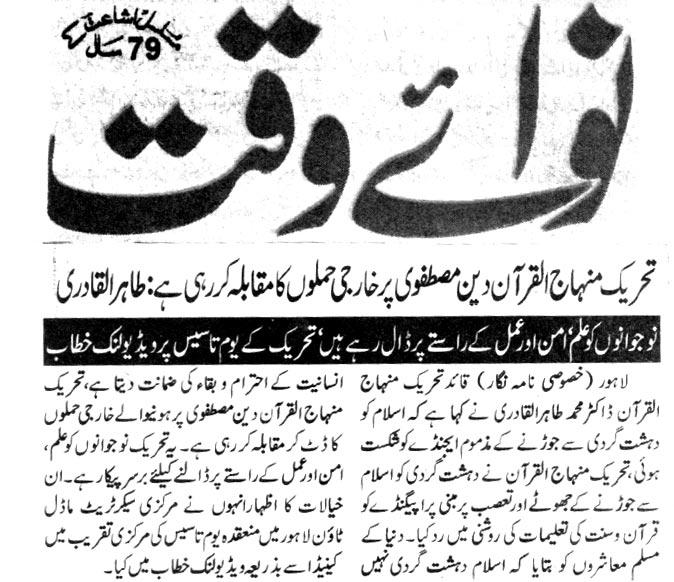 تحریک منہاج القرآن Minhaj-ul-Quran  Print Media Coverage پرنٹ میڈیا کوریج DAILY NAWA E WAQAT CITY PAGE